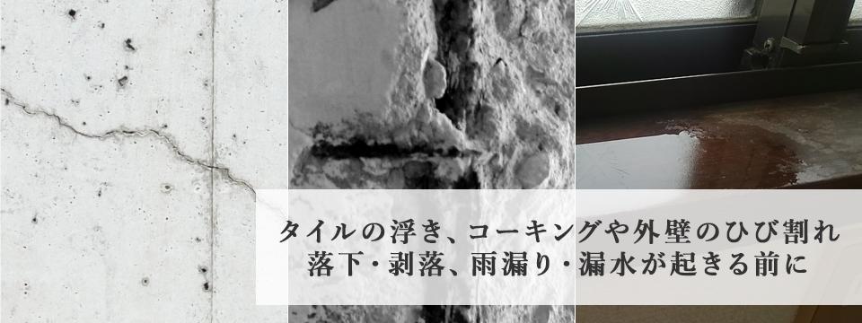 兵庫県姫路市の外壁タイルひび割れ補修専門蓮技建